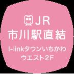 JR市川駅直結 I-linkタウンいちかわウエスト2F